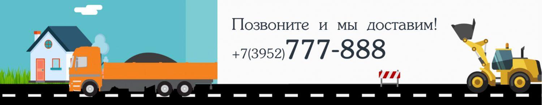 Груз Сервис - ПГС, песок, щебень, отсев, земля, гравий купить Иркутск. тел. 777-888